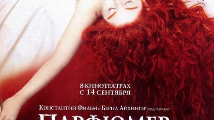 Парфюмер История одного убийцы (2006) Жанр: Триллер, Мелодрама, Драма, Криминал. Страна: Германия, США, Франция, Испания.
