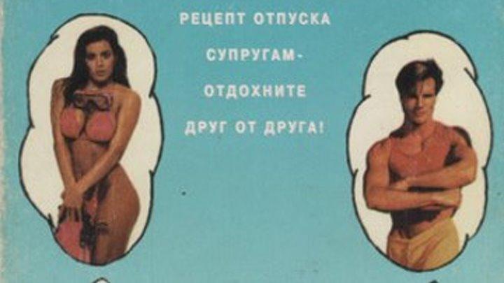Каникулы порознь (1986)