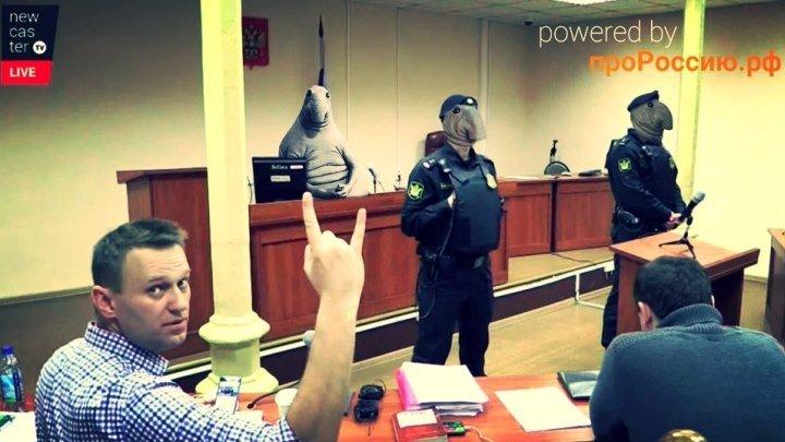 Последнее слово Алексея Навального на повторном процессе по делу «Кировлеса»