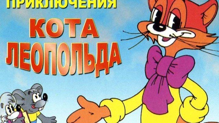 Приключения кота Леопольда все серии мультфильма (1975 - 1987) HD