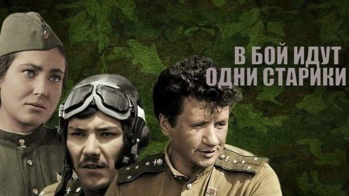 В бой идут одни «старики»(драма, комедия, военный) 1973