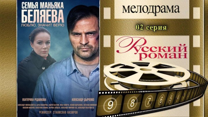 Семья маньяка Беляева (2-я серия)