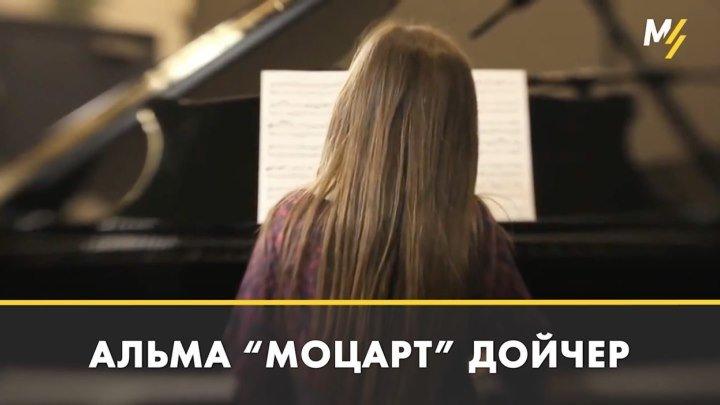 Новый Моцарт