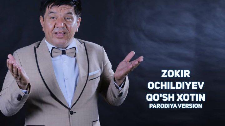 Zokir Ochildiyev - Qo'sh xotin (parodiya) | Зокир Очилдиев - Куш хотин (пародия)