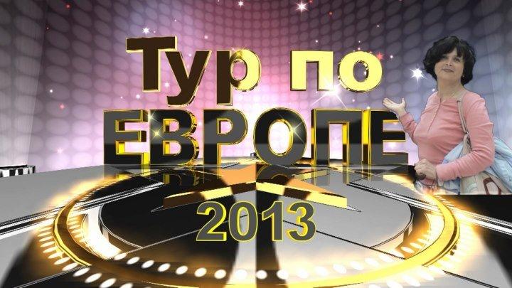 Тур по Европе 2013