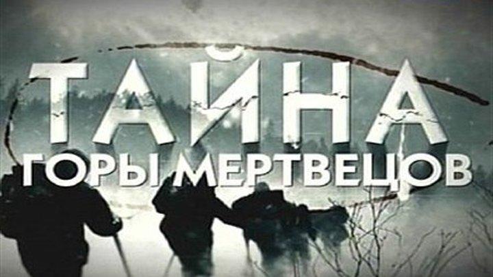 Тайна горы мертвецов. Перевал Дятлова (2013) 1-2 серия.