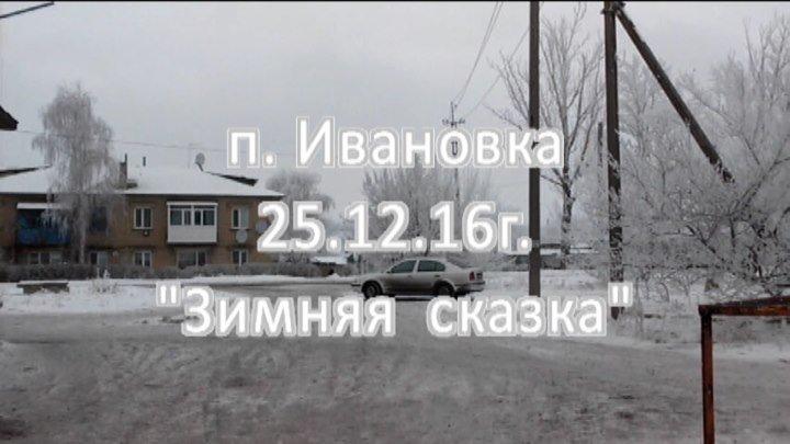 Ивановка 25.12.16г Зимняя сказка!!!