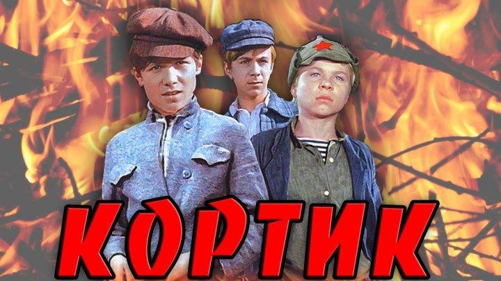 Кортик (СССР 1973 HD) Приключения