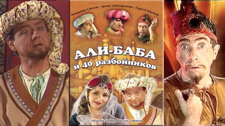 Али-Баба и 40 разбойников (СССР 1983 HD) Приключения, Мюзикл