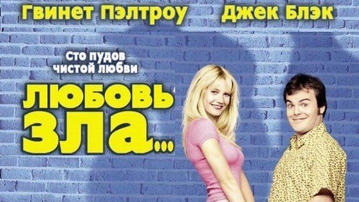 Любовь зла 2002 Канал Гвинет Пэлтроу