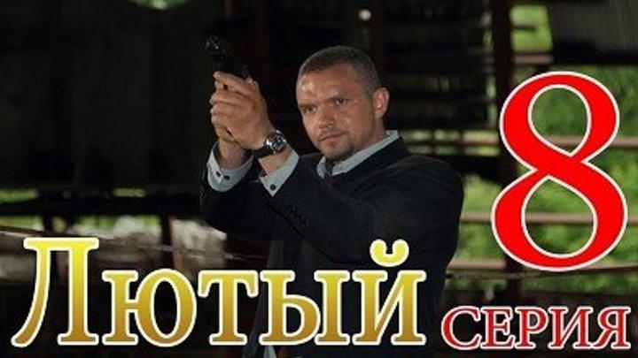 2013,,Л.ю..т.ы.й,, - Серия 8 Боевик,Россия.