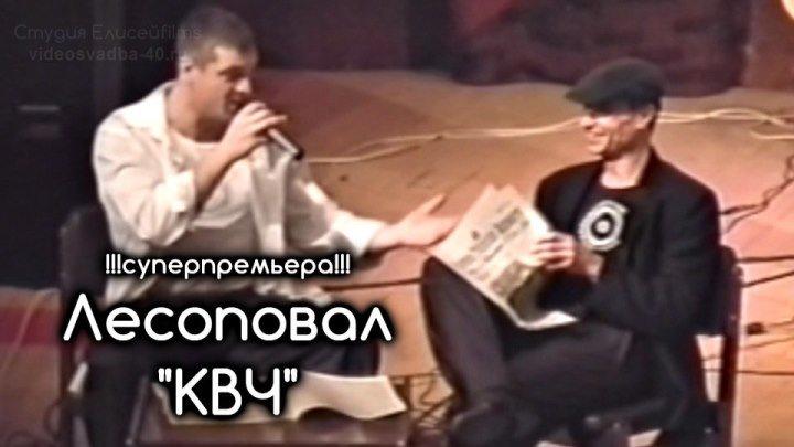 Лесоповал - КВЧ / Калуга 2002