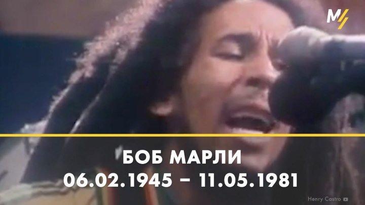 Боб Марли «Белый мальчик»