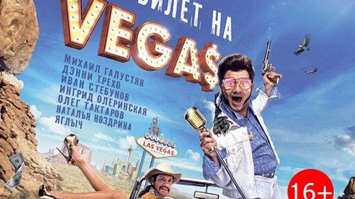 Билет на Vegas - (Комедия) 2012 г Россия,США