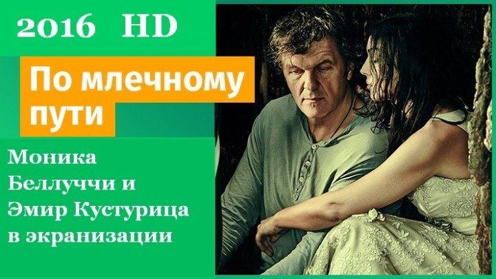 ПO MЛEЧHOMУ ПУTИ (драма, экранизация, 2OI6, НD) - Моника Беллуччи, Эмир Кустурица