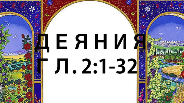 КНИГА ДЕЯНИЯ, Ч. 2