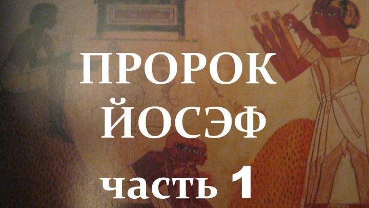 ПРОРОК ЙОСЭФ, Ч. 1