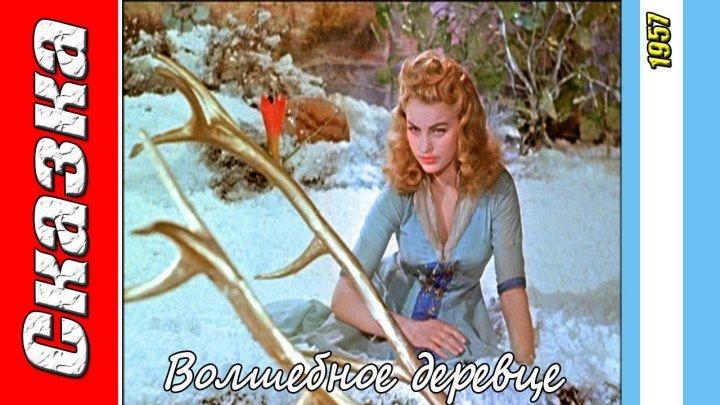 Волшебное деревце (1957г.) _ по мотивам сказки братьев Гримм _ ГДР