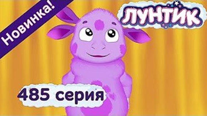 Лунтик - 485 серия. Юбилей.