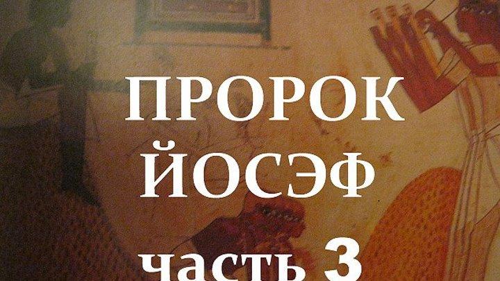 ПРОРОК ЙОСЭФ, Ч. 3