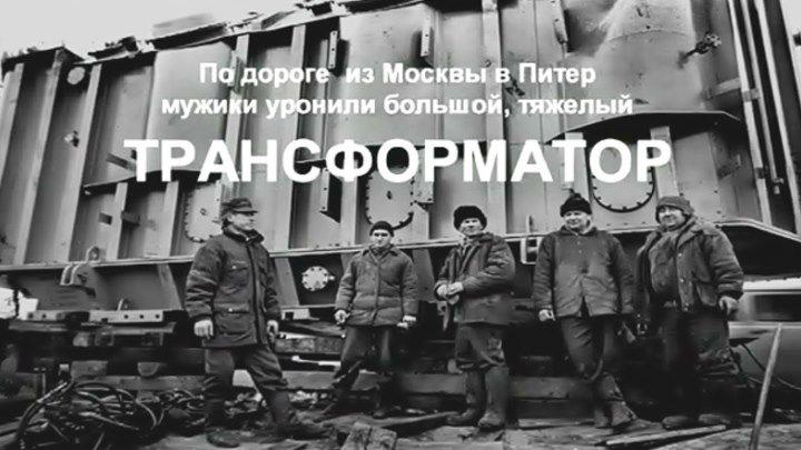 Фильм -ТРАНСФОРМАТОР-(Осторожно! Опять ненормативная лексика!18+)