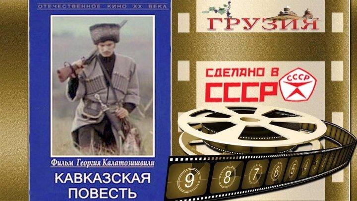 Кавказская повесть (Грузия) (1978)