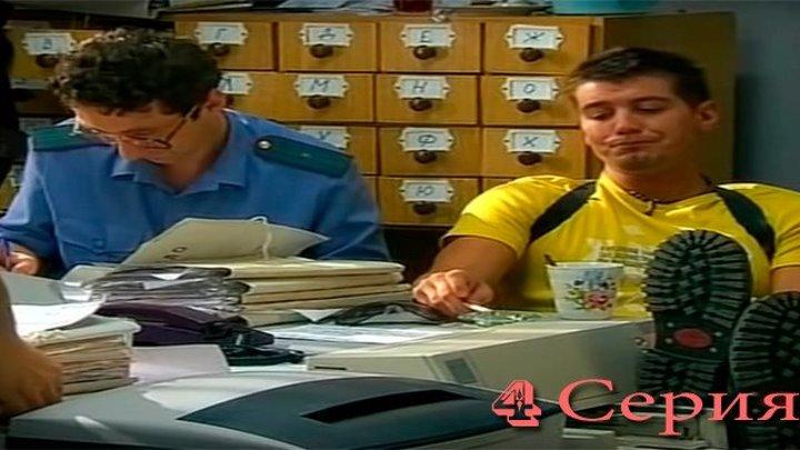 Люди шпака 4 серия - Portal7.ucoz.ru ( HD во весь экран)