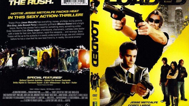 Под кайфом (2008)
