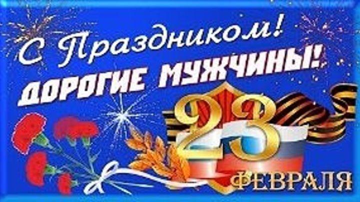 Ко дню 23 февраля | Красивое поздравление с Днем Защитника Отечества