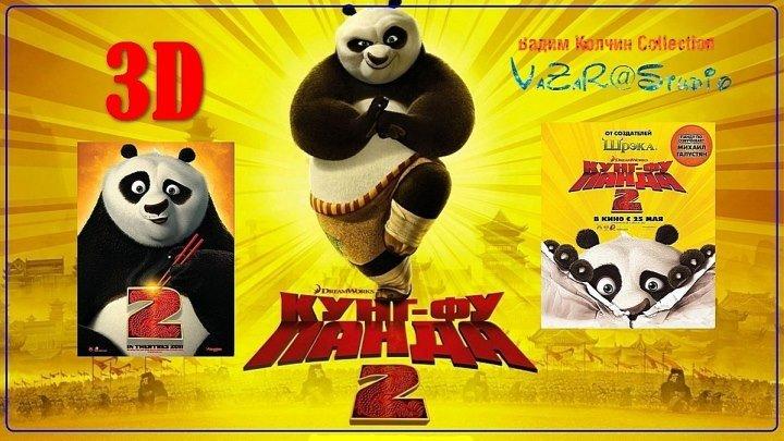 Кунг Фу Панда 2 3D [VaZaR@S†udio]
