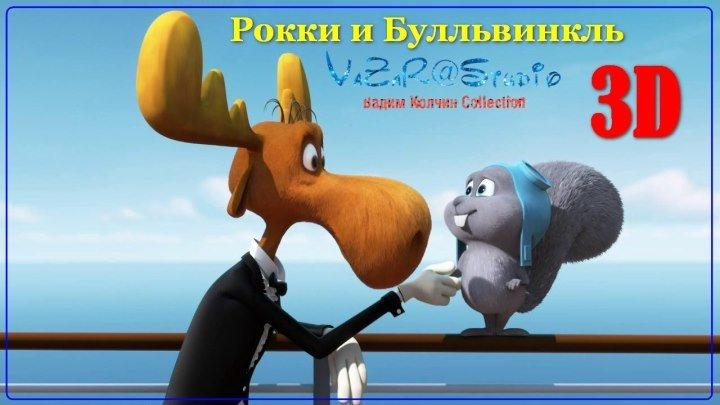 Рокки и Буллвинкль Rocky And Bullwinkle 3D [VaZaR@Studio]