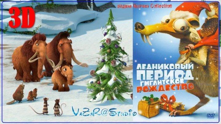 Ледниковый Период Гигантское Рождество 3D [VaZaR@Studio]