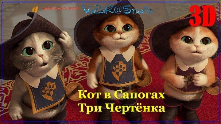 Кот в Сапогах Три Чертенка 3D [VaZaR@Studio]