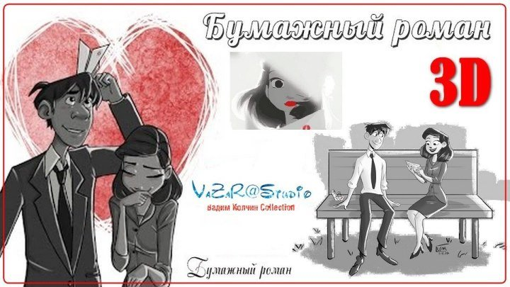 Бумажный Роман Paperman 3D [VaZaR@Studio]