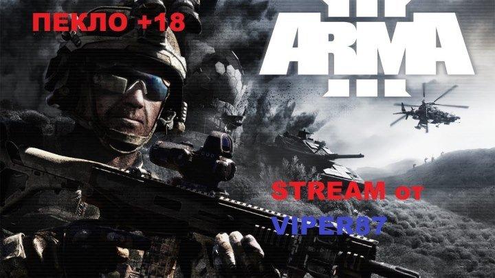 ArmA 3-Stream. Пекло 18+