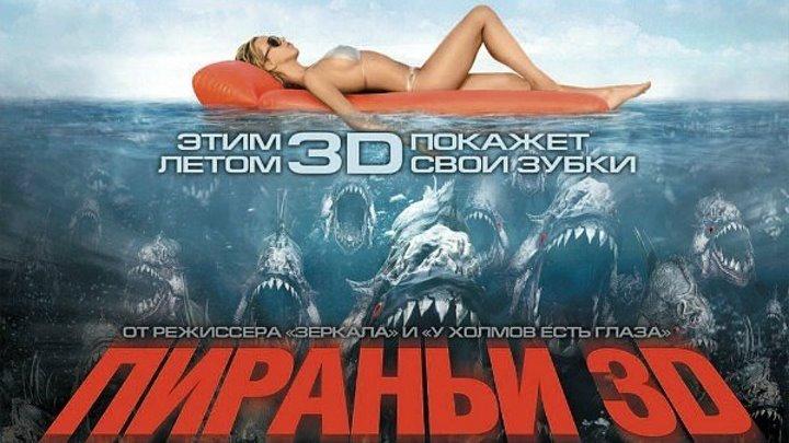 Пираньи 3D (2010).HD(ужасы, комедия)