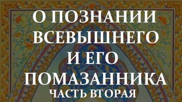 О ПОЗНАНИИ ВСЕВЫШНЕГО И ЕГО ПОМАЗАННИКА. 2 ЛЕКЦИЯ.