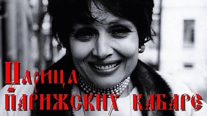Александр ВАСИЛЬЕВ: ЦАРИЦА ПАРИЖСКИХ КАБАРЕ