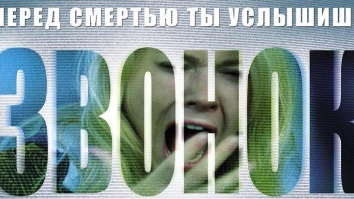 Звонок. 2002