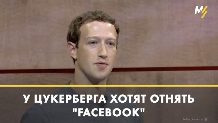 Мятеж против Цукерберга