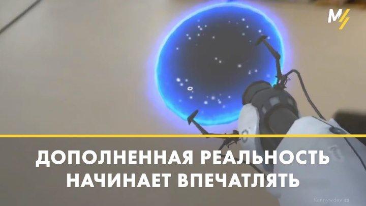 Portal в дополненной реальности