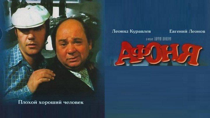 АФОНЯ (Комедия-Драма Г.Данелия СССР-1975г.) Х.Ф.