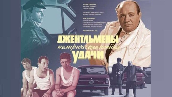 ДЖЕНТЛЬМЕНЫ УДАЧИ (Комедия А.Серый СССР-1971г.) Х.Ф.