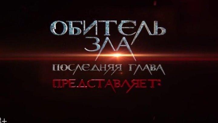 Обитель зла׃ Последняя глава - Русский Трейлер 2 (2017)