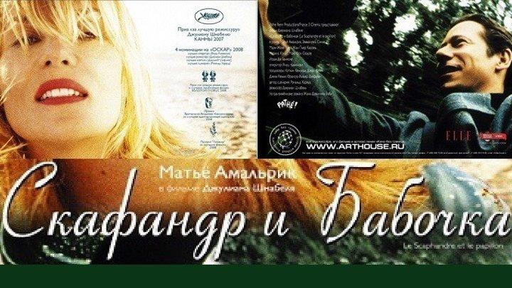 СКАФАНДР И БАБОЧКА (Драма-Биография Франция-США-2007г.) Х.Ф.
