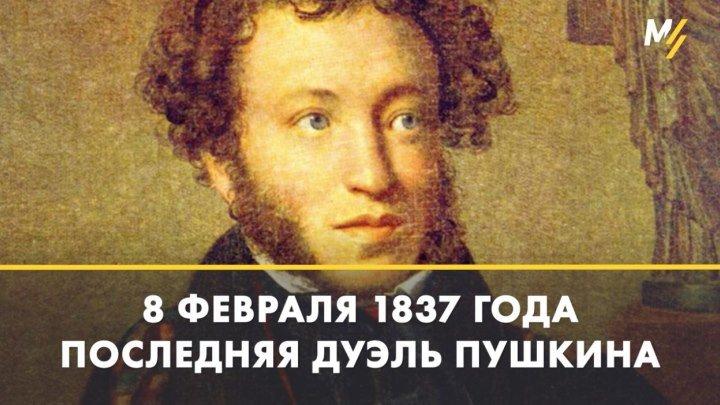 Последняя дуэль Пушкина
