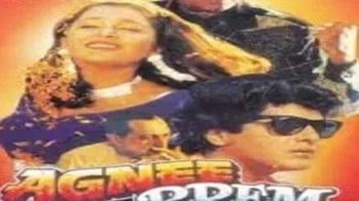 Огонь любви (1995) Страна: Индия