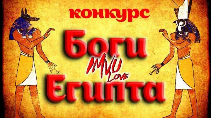 IMVU♥LOVE / Конкурс Боги Египта/ до 9 марта
