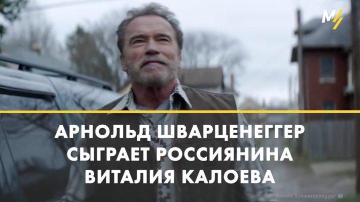 Арнольд Шварценеггер сыграет россиянина в фильме 478
