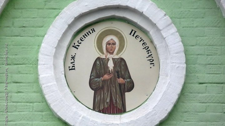 Ксения Блаженная, помоги, родная...